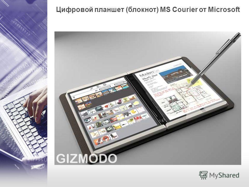 Цифровой планшет (блокнот) MS Courier от Microsoft