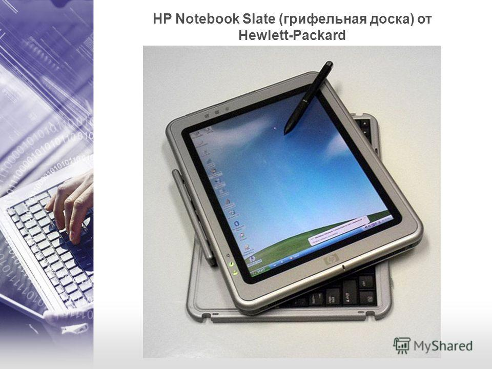 HP Notebook Slate (грифельная доска) от Hewlett-Packard
