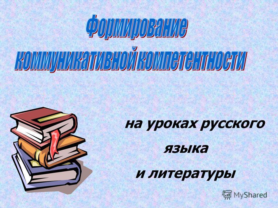 Юлия владимировна – учитель русского