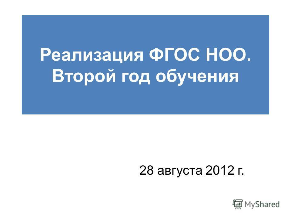 Реализация ФГОС НОО. Второй год обучения 28 августа 2012 г.
