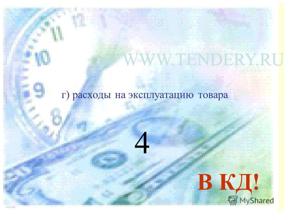 г) расходы на эксплуатацию товара 4 В КД!