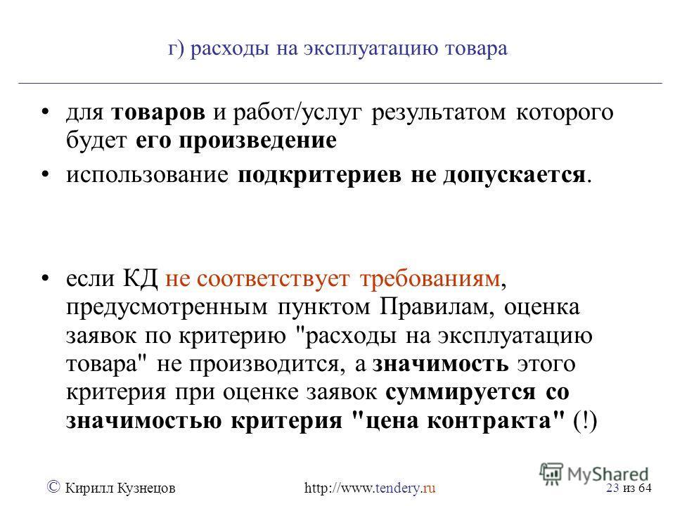 из 64 © Кирилл Кузнецов http://www.tendery.ru 23 г) расходы на эксплуатацию товара для товаров и работ/услуг результатом которого будет его произведение использование подкритериев не допускается. если КД не соответствует требованиям, предусмотренным