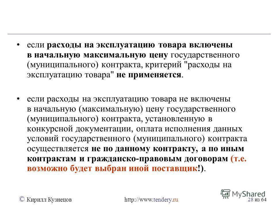 из 64 © Кирилл Кузнецов http://www.tendery.ru 28 если расходы на эксплуатацию товара включены в начальную максимальную цену государственного (муниципального) контракта, критерий