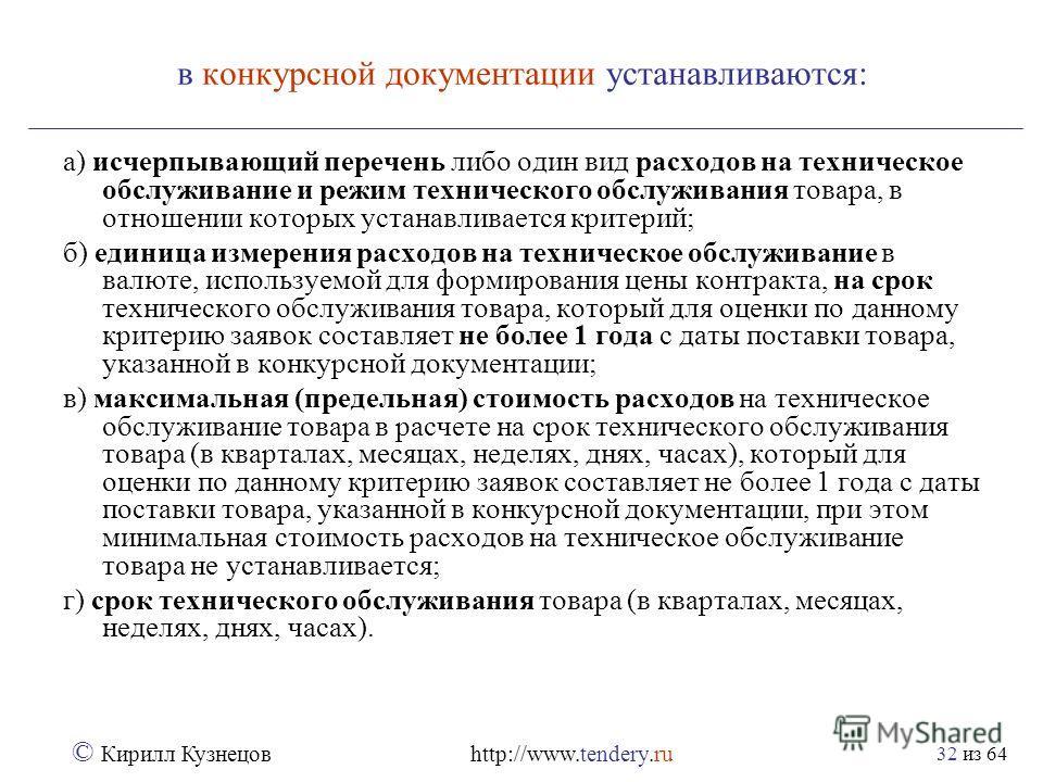 из 64 © Кирилл Кузнецов http://www.tendery.ru 32 в конкурсной документации устанавливаются: а) исчерпывающий перечень либо один вид расходов на техническое обслуживание и режим технического обслуживания товара, в отношении которых устанавливается кри