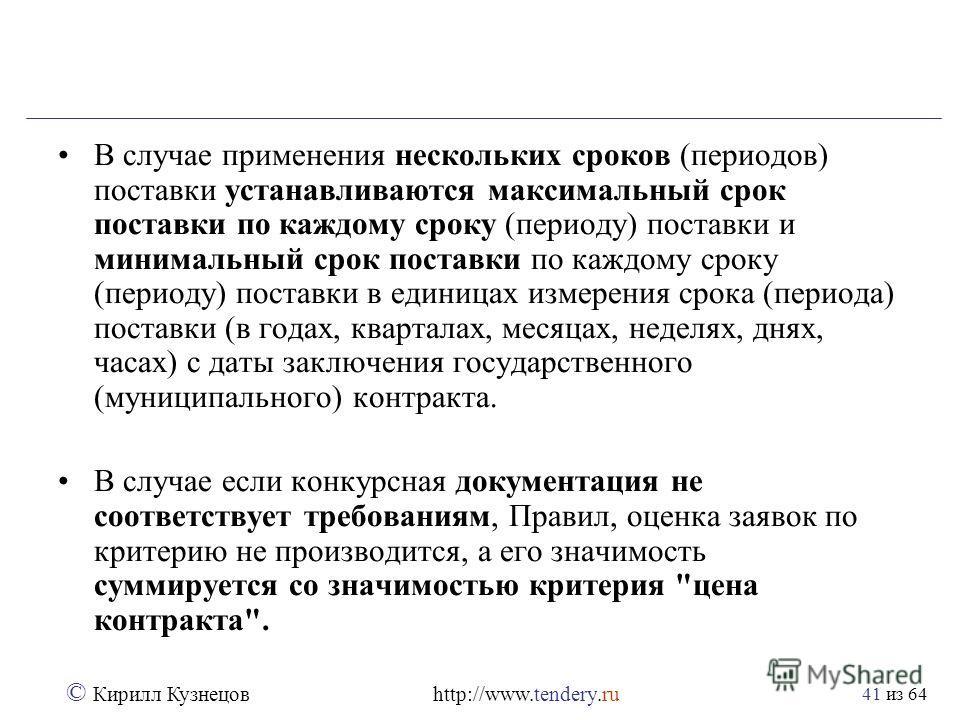 из 64 © Кирилл Кузнецов http://www.tendery.ru 41 В случае применения нескольких сроков (периодов) поставки устанавливаются максимальный срок поставки по каждому сроку (периоду) поставки и минимальный срок поставки по каждому сроку (периоду) поставки