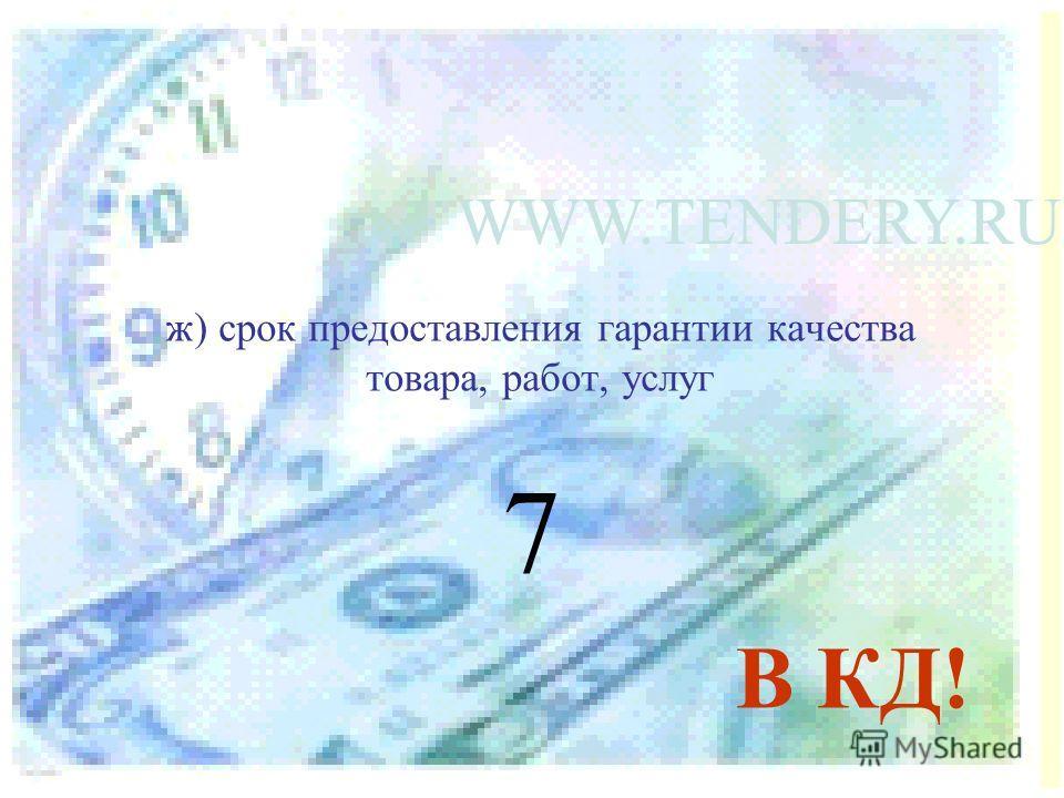 ж) срок предоставления гарантии качества товара, работ, услуг 7 В КД!