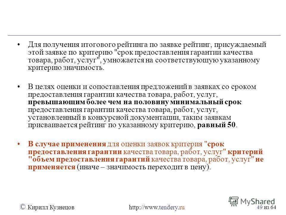 из 64 © Кирилл Кузнецов http://www.tendery.ru 49 Для получения итогового рейтинга по заявке рейтинг, присуждаемый этой заявке по критерию