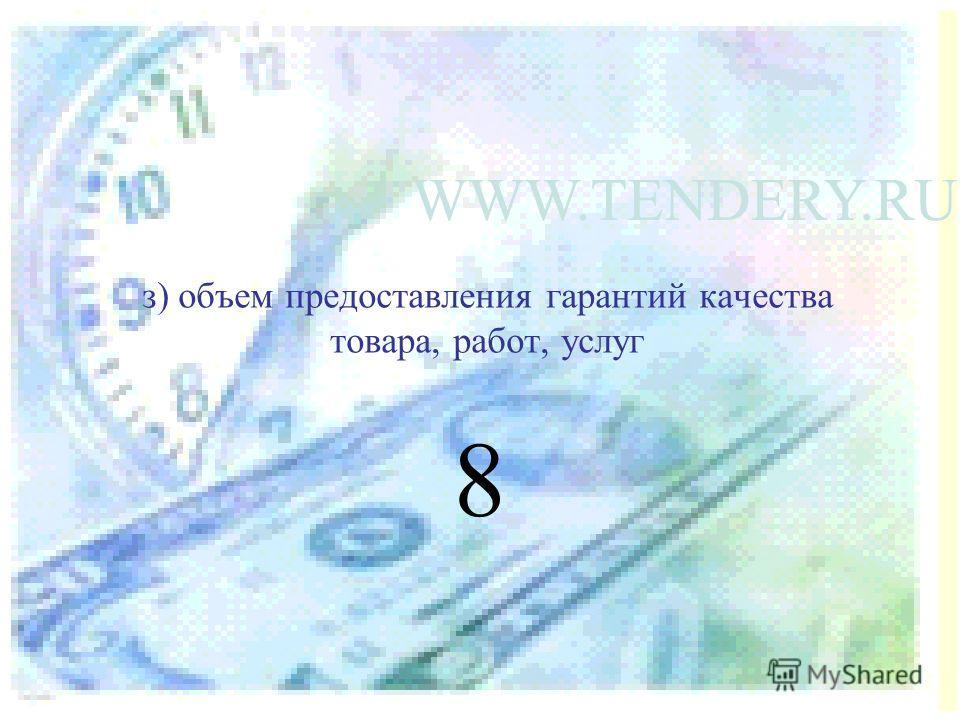 з) объем предоставления гарантий качества товара, работ, услуг 8