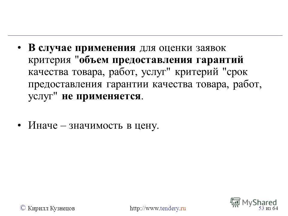 из 64 © Кирилл Кузнецов http://www.tendery.ru 53 В случае применения для оценки заявок критерия