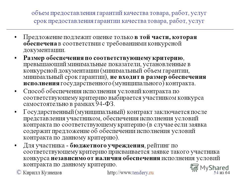 из 64 © Кирилл Кузнецов http://www.tendery.ru 54 объем предоставления гарантий качества товара, работ, услуг срок предоставления гарантии качества товара, работ, услуг Предложение подлежит оценке только в той части, которая обеспечена в соответствии