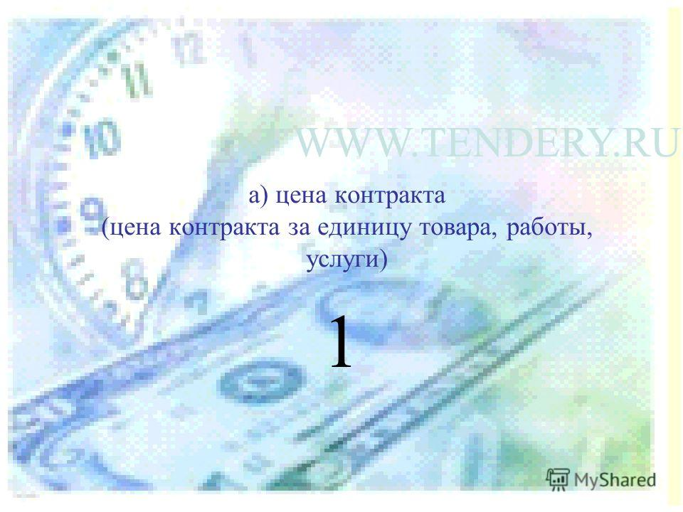 а) цена контракта (цена контракта за единицу товара, работы, услуги) 1