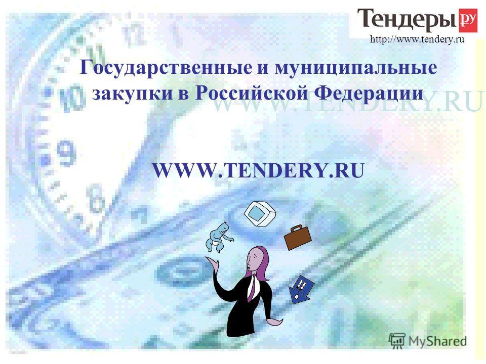 Государственные и муниципальные закупки в Российской Федерации WWW.TENDERY.RU http://www.tendery.ru