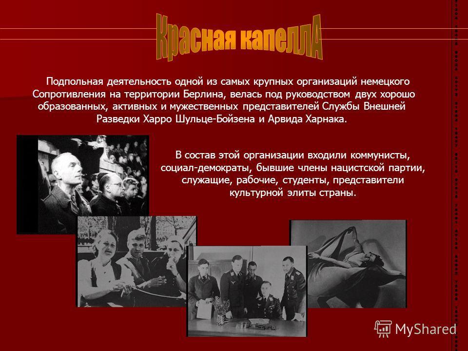 Подпольная деятельность одной из самых крупных организаций немецкого Сопротивления на территории Берлина, велась под руководством двух хорошо образованных, активных и мужественных представителей Службы Внешней Разведки Харро Шульце-Бойзена и Арвида Х