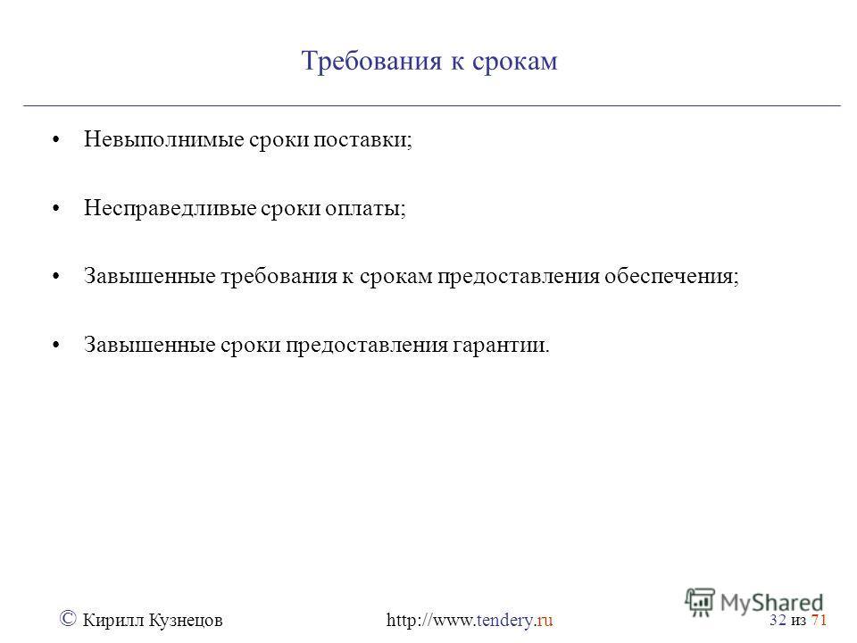 из 71 © Кирилл Кузнецов http://www.tendery.ru Требования к срокам Невыполнимые сроки поставки; Несправедливые сроки оплаты; Завышенные требования к срокам предоставления обеспечения; Завышенные сроки предоставления гарантии. 32