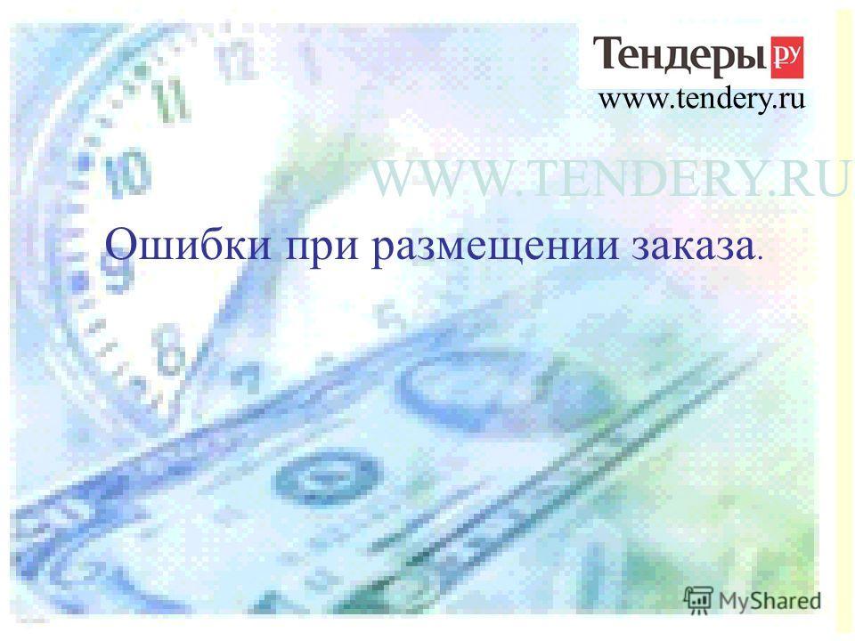 Ошибки при размещении заказа. www.tendery.ru