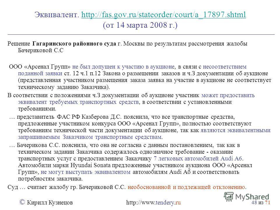 из 71 © Кирилл Кузнецов http://www.tendery.ru 48 Эквивалент. http://fas.gov.ru/stateorder/court/a_17897.shtml (от 14 марта 2008 г.)http://fas.gov.ru/stateorder/court/a_17897.shtml Решение Гагаринского районного суда г. Москвы по результатам рассмотре