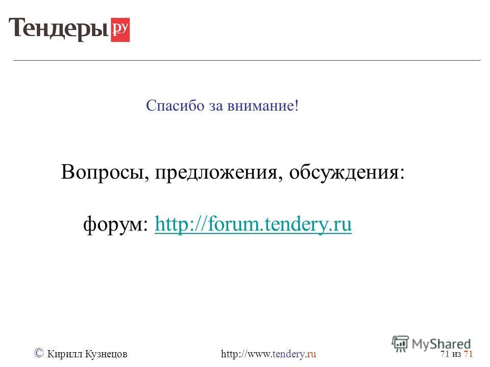 из 71 © Кирилл Кузнецов http://www.tendery.ru 71 Спасибо за внимание! Вопросы, предложения, обсуждения: форум: http://forum.tendery.ruhttp://forum.tendery.ru