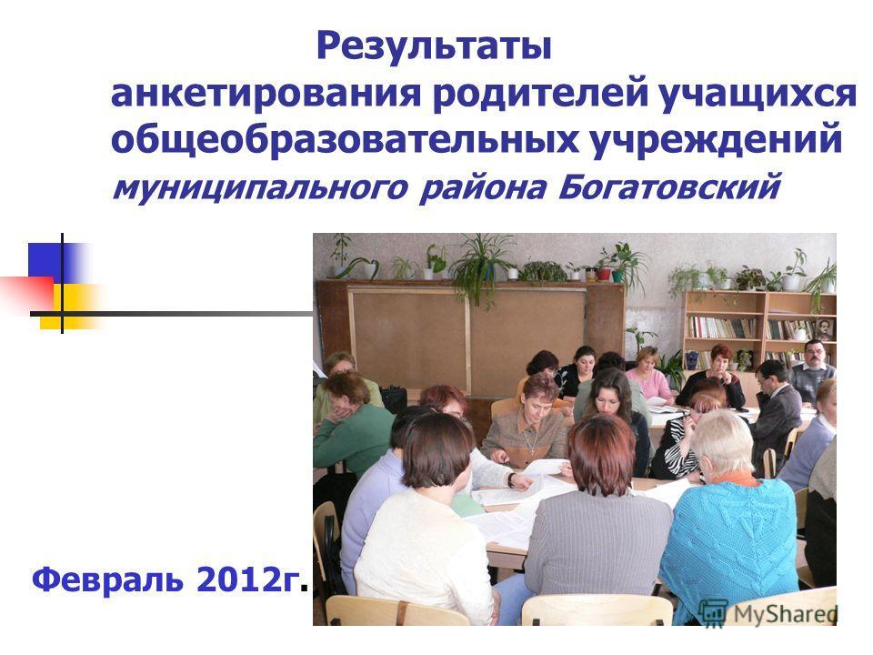 Результаты анкетирования родителей учащихся общеобразовательных учреждений муниципального района Богатовский Февраль 2012г.