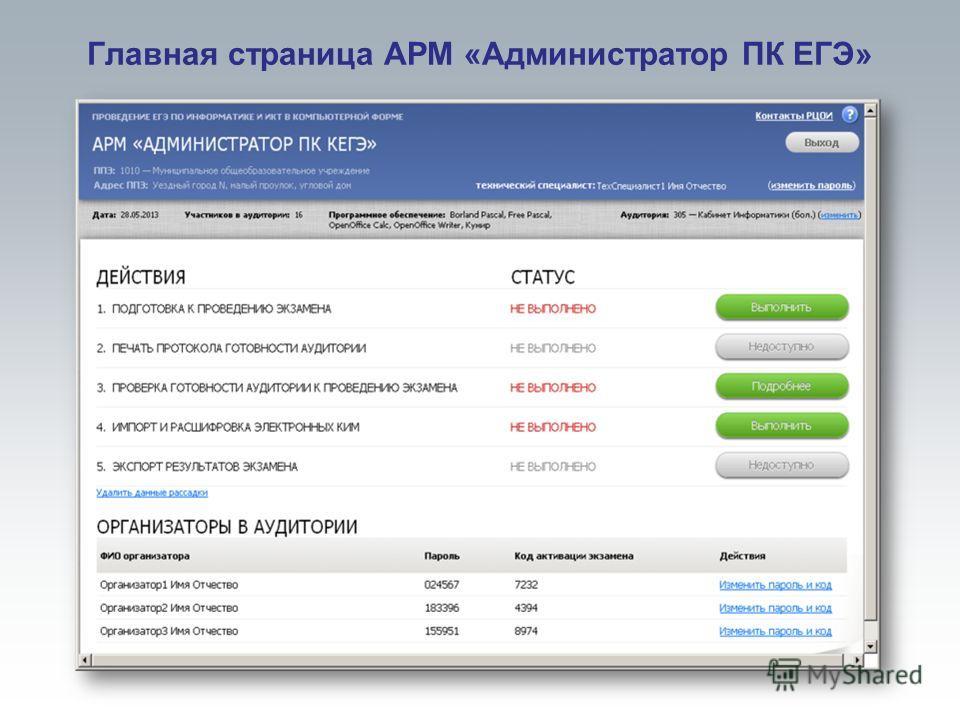 Главная страница АРМ «Администратор ПК ЕГЭ»