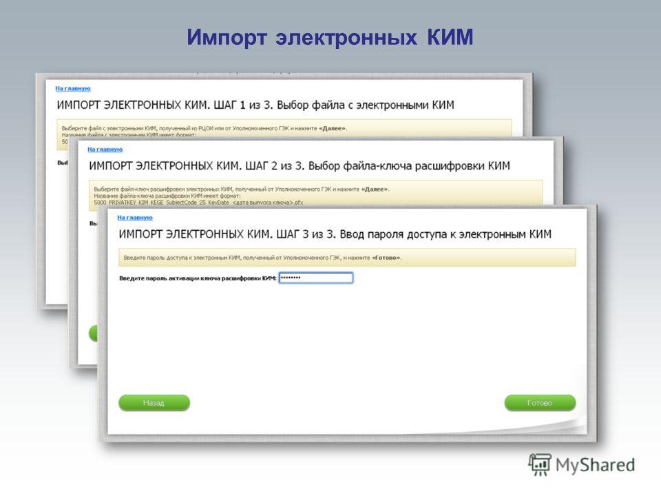 Импорт электронных КИМ