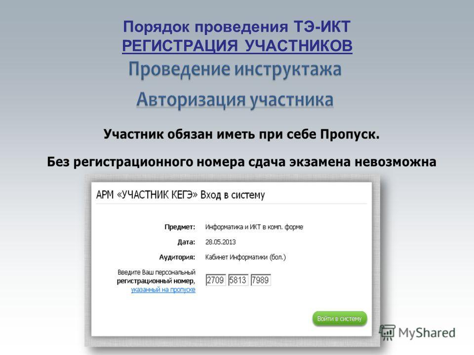 Порядок проведения ТЭ-ИКТ РЕГИСТРАЦИЯ УЧАСТНИКОВ