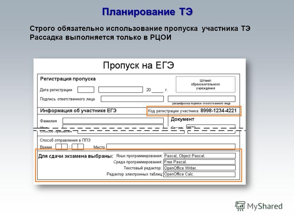 Планирование ТЭ Строго обязательно использование пропуска участника ТЭ Рассадка выполняется только в РЦОИ