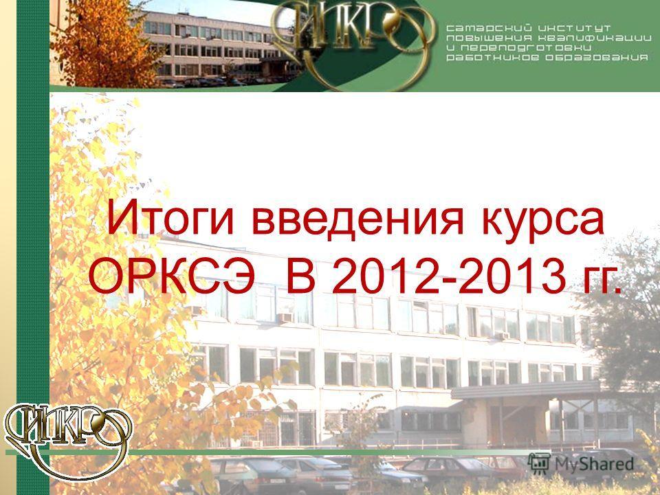 Итоги введения курса ОРКСЭ В 2012-2013 гг.