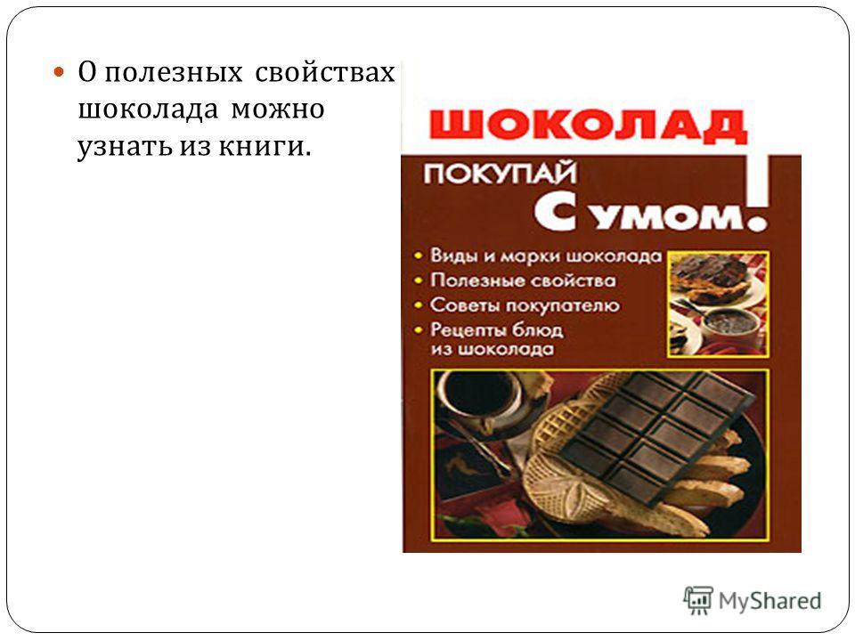 О полезных свойствах шоколада можно узнать из книги.