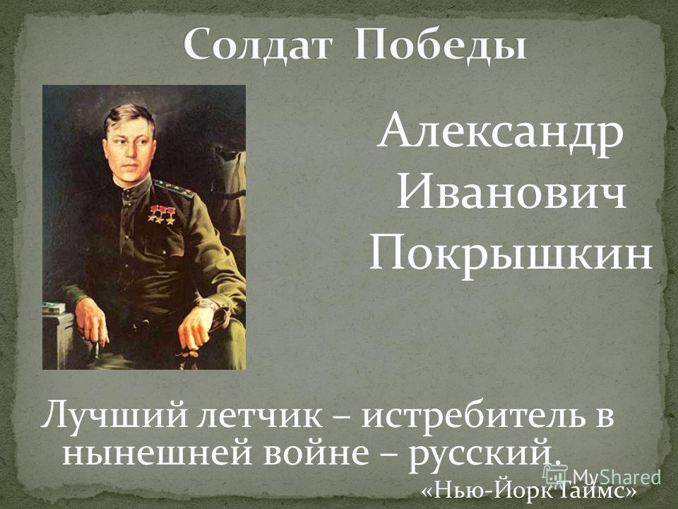 Лучший летчик – истребитель в нынешней войне – русский. «Нью-Йорк Таймс» Александр Иванович Покрышкин