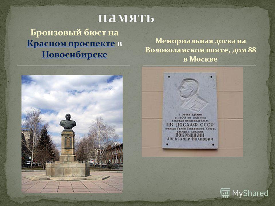 Бронзовый бюст на Красном проспекте в Новосибирске Красном проспекте Новосибирске Мемориальная доска на Волоколамском шоссе, дом 88 в Москве