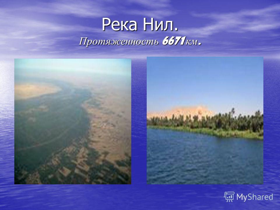 Река Нил. Протяженность 6671 км.