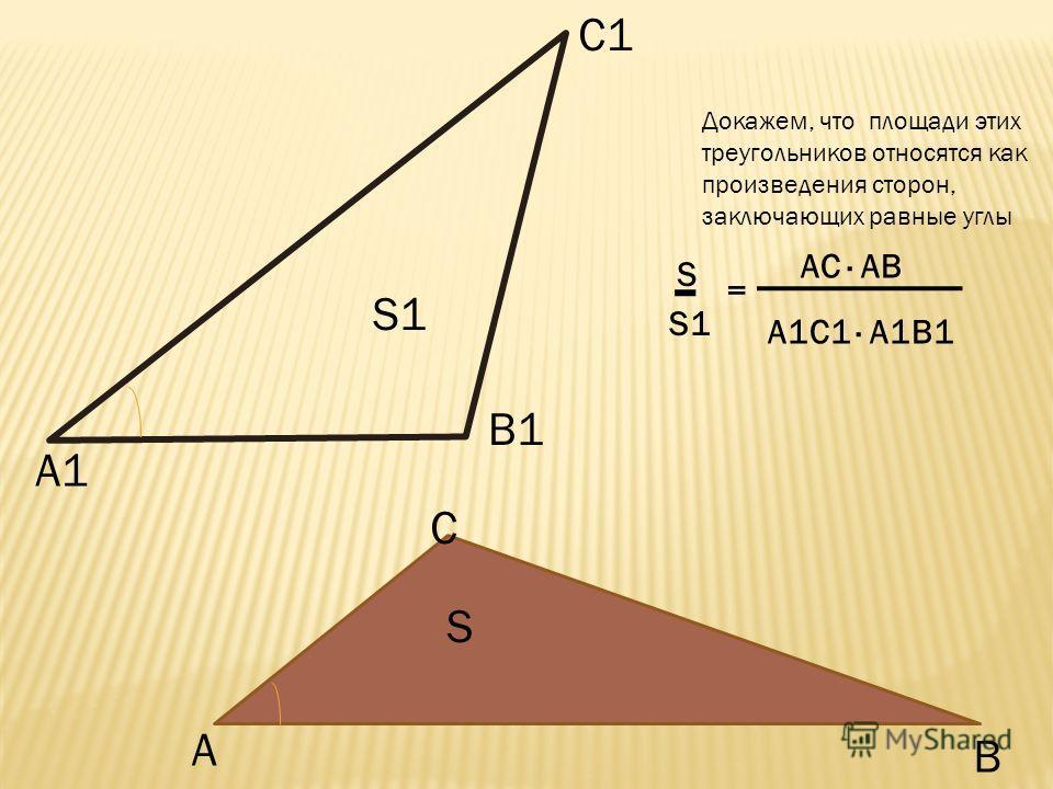 А1 С1 В1 С А В S1 S Докажем, что площади этих треугольников относятся как произведения сторон, заключающих равные углы S S1 = АС · АВ А1С1 · А1В1