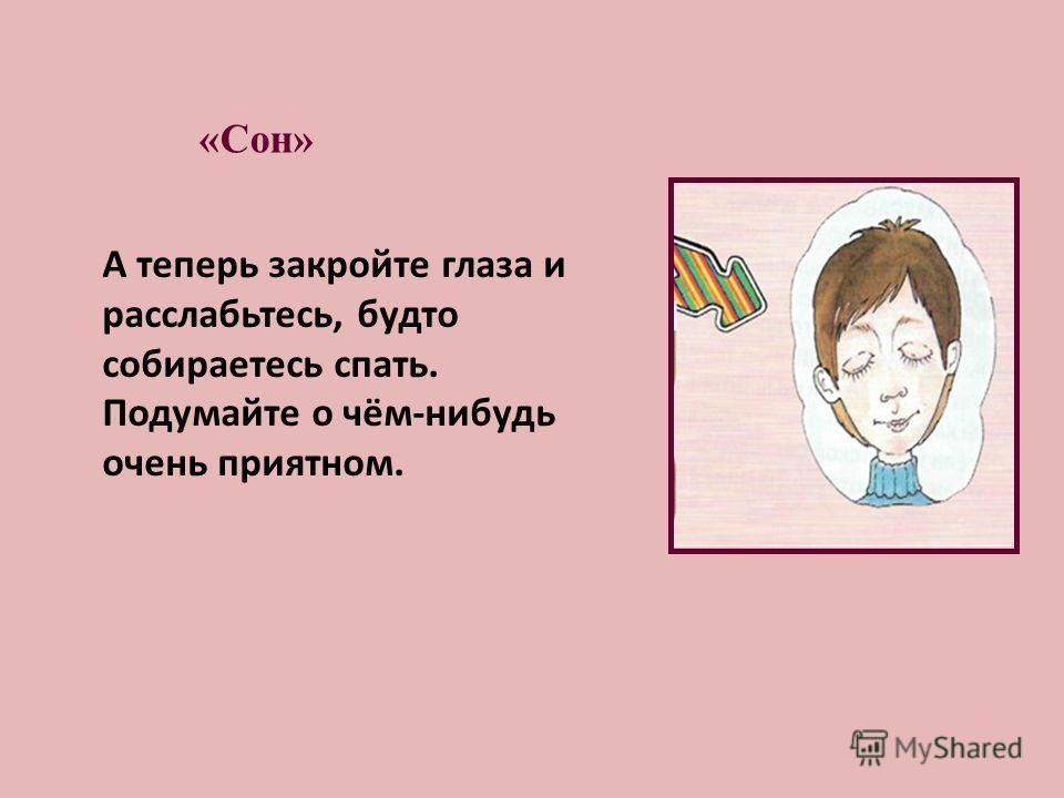 А теперь закройте глаза и расслабьтесь, будто собираетесь спать. Подумайте о чём-нибудь очень приятном. «Сон»