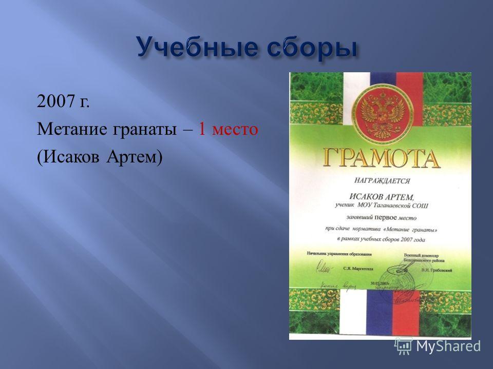 2007 г. Метание гранаты – 1 место ( Исаков Артем )