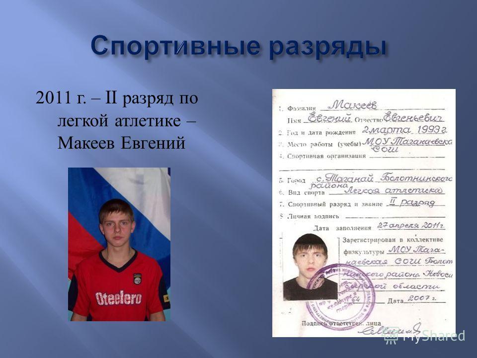 2011 г. – II разряд по легкой атлетике – Макеев Евгений