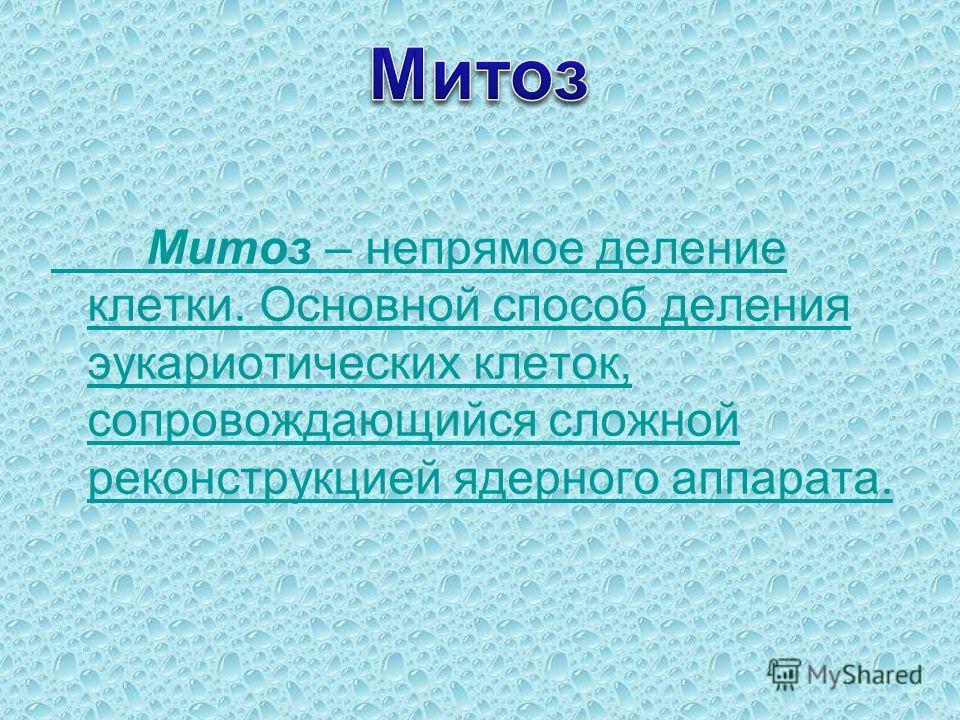 Амитоз – прямое деление клетки путём перетяжки или инвагинации. При амитозе не происходит конденсация хромосом и не образуется аппарат деления. Амитоз не обеспечивает равномерного распределения хромосом между дочерними клетками. Обычно свойственен ст