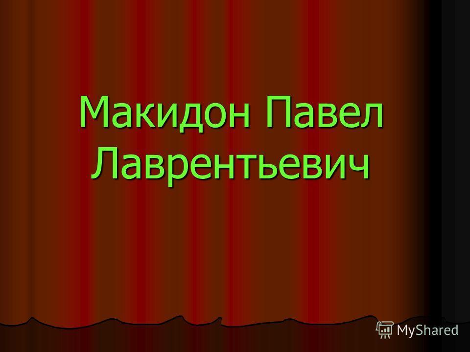 Макидон Павел Лаврентьевич