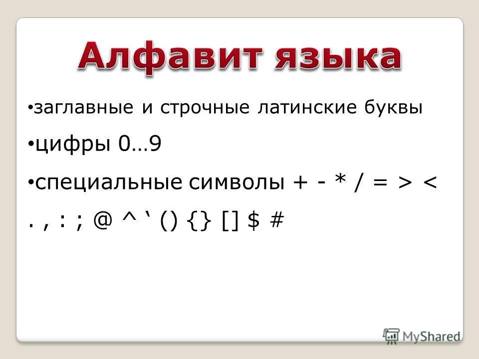 заглавные и строчные латинские буквы цифры 0…9 специальные символы + - * / = >