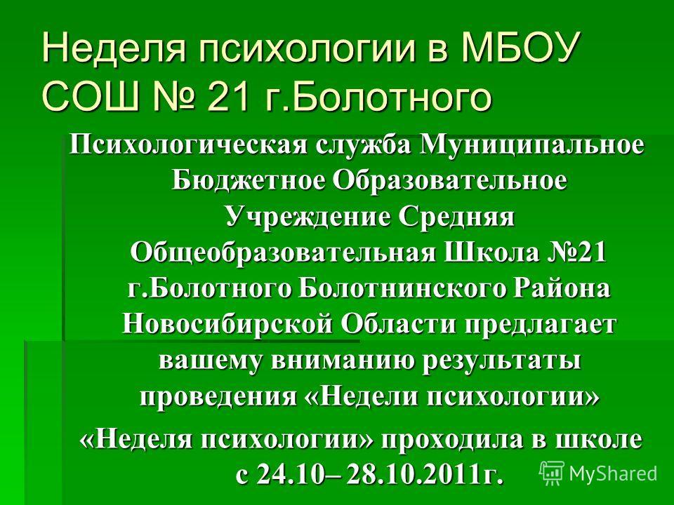 Неделя психологии в МБОУ СОШ 21 г.Болотного Психологическая служба Муниципальное Бюджетное Образовательное Учреждение Средняя Общеобразовательная Школа 21 г.Болотного Болотнинского Района Новосибирской Области предлагает вашему вниманию результаты пр