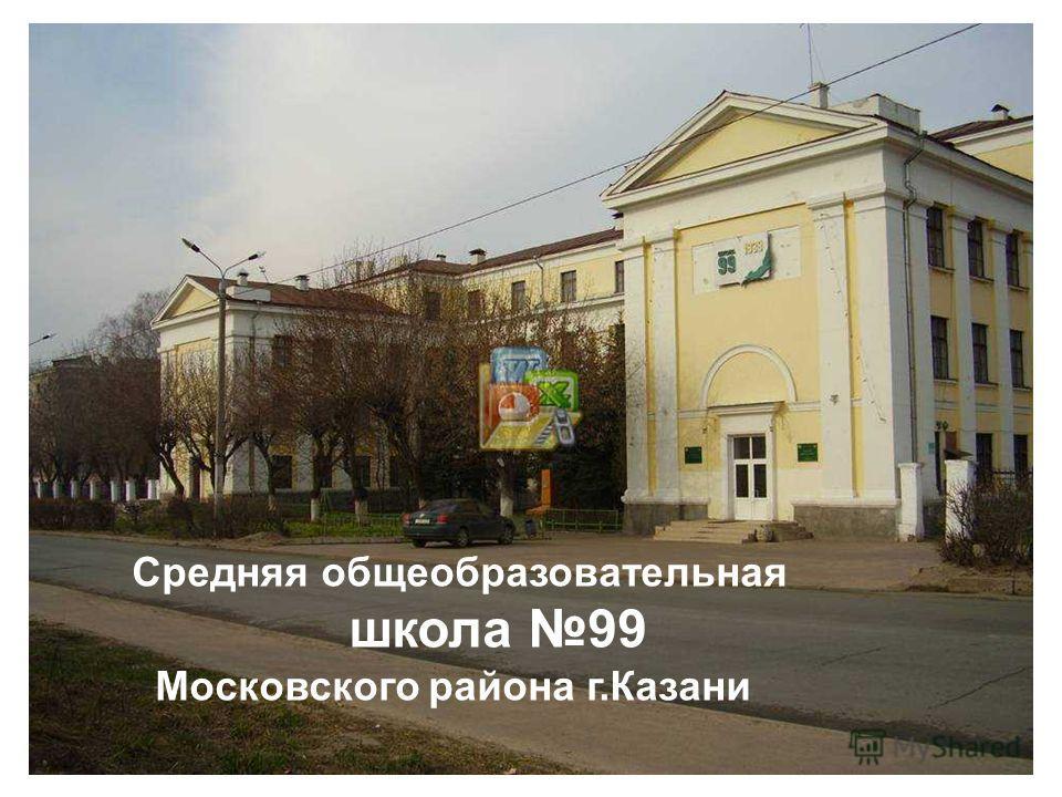 Средняя общеобразовательная школа 99 Московского района г.Казани