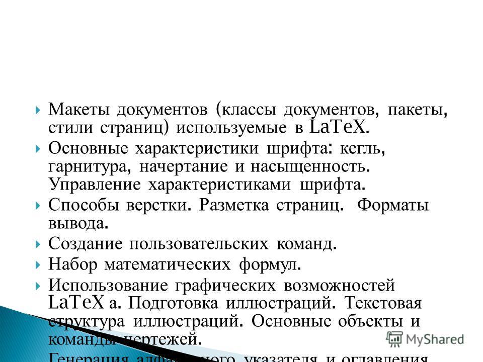 Макеты документов ( классы документов, пакеты, стили страниц ) используемые в LaTeX. Основные характеристики шрифта : кегль, гарнитура, начертание и насыщенность. Управление характеристиками шрифта. Способы верстки. Разметка страниц. Форматы вывода.
