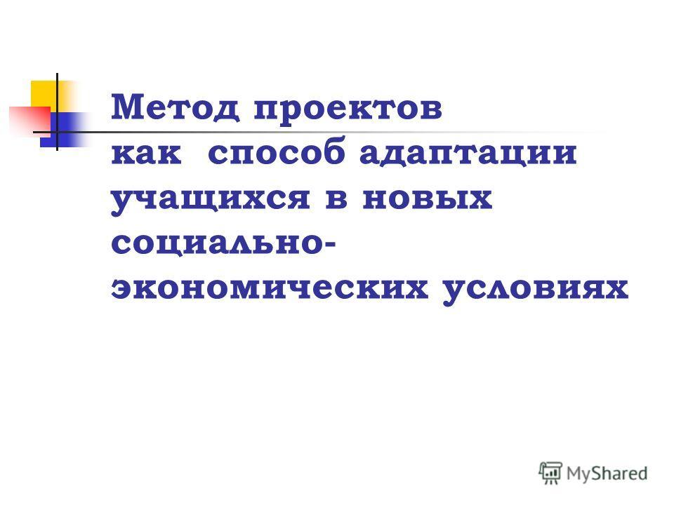 Муниципальное образовательное учреждение средняя общеобразовательная школа 4 г.Болотного Шейкин Владимир Викторович, учитель трудового обучения