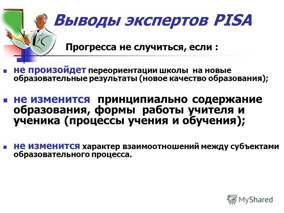 «Дефициты» российских школьников в исследовании PISA Не сформированы различные типы чтения (работа с информацией, представленной в неявном виде, форме таблиц, реконструкция разных точек зрения и т.д. Они работают с «приготовленными» текстами) Отсутст