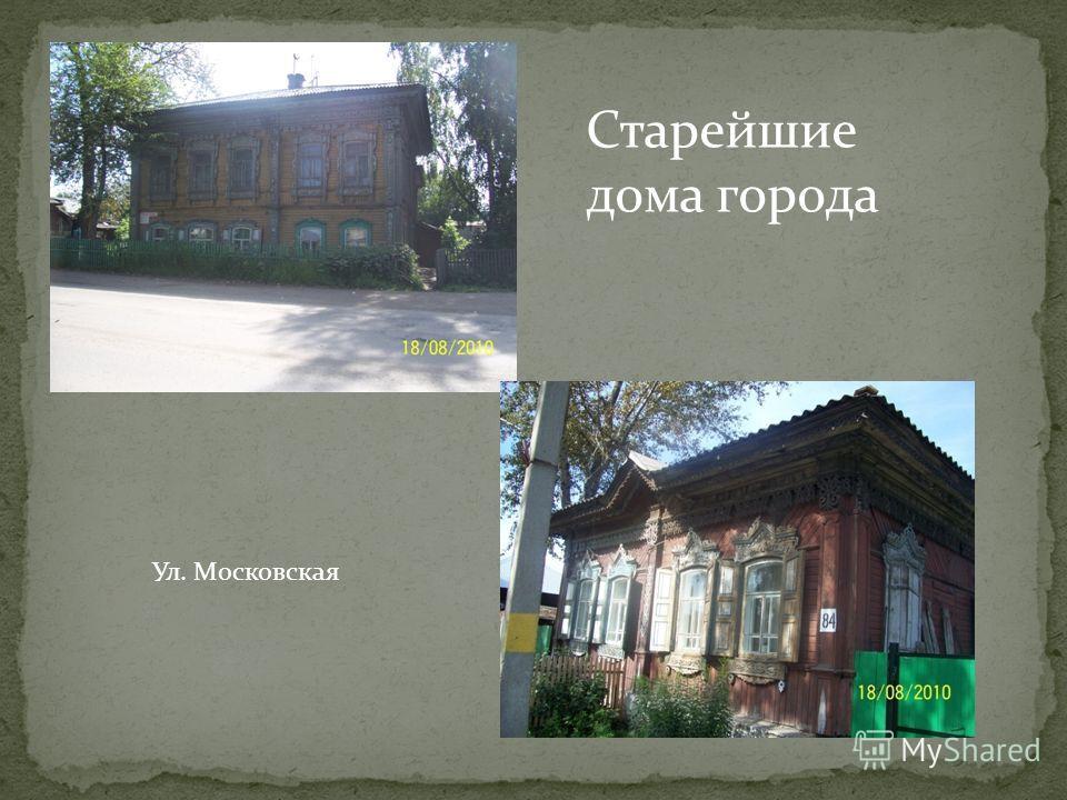 Старейшие дома города Ул. Московская