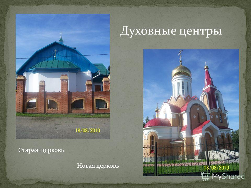 Духовные центры Старая церковь Новая церковь