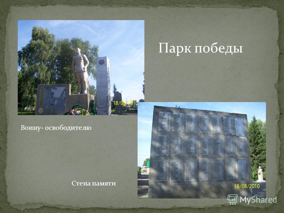 Парк победы Воину- освободителю Стена памяти