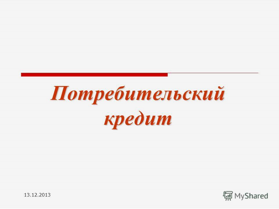 Кредит в долг ru
