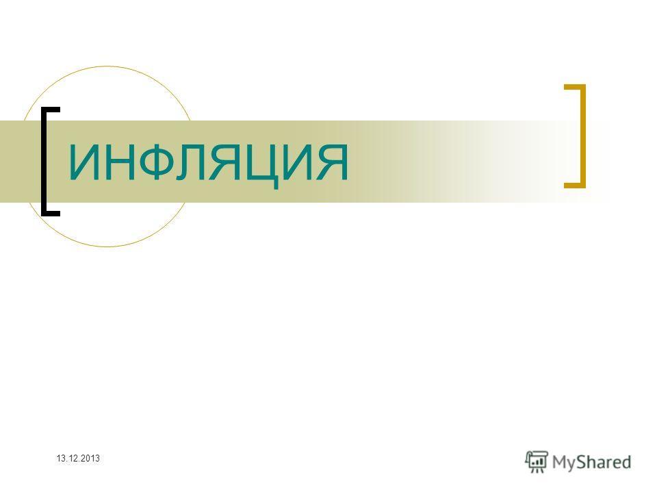 13.12.2013 ИНФЛЯЦИЯ