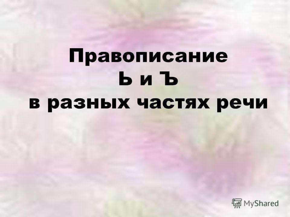 Правописание Ь и Ъ в разных частях речи
