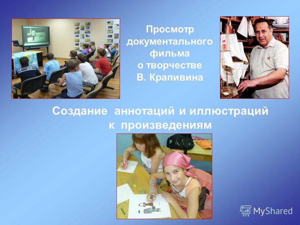 Просмотр документального фильма о творчестве В. Крапивина Создание аннотаций и иллюстраций к произведениям